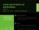 北京威卡威汽车零部件公司选择超融合