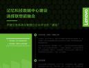 记忆科技(深圳)有限公司数据中心建设选择联想超融合